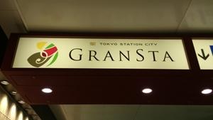 グランスタ