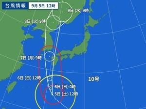 台風10号の予想進路