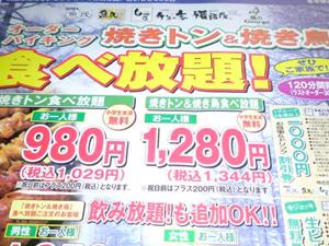 白○屋広告