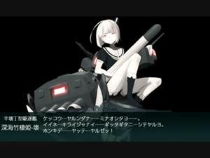 深海竹棲姫-壊-