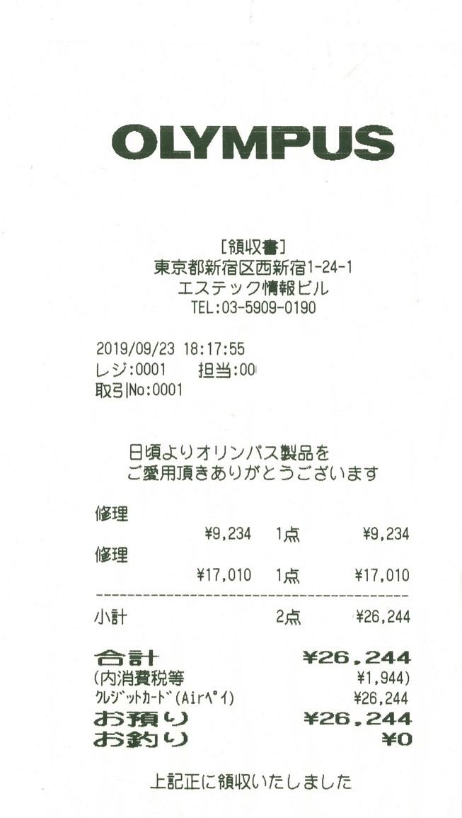1-2019オリンパス修理IMG_0001