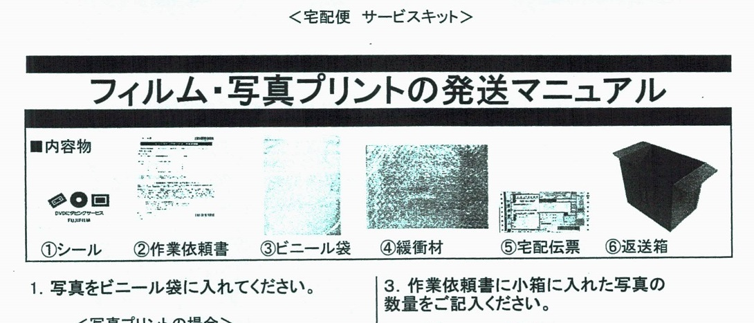 1-1富士フィルム20200902_0001