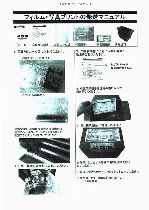 1富士フィルム20200902_0001