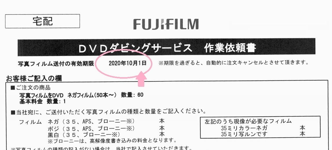 1富士フィルム20200902