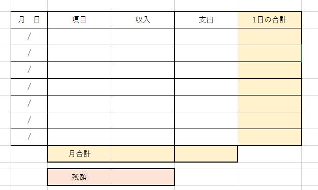 Excel家計簿無題-編集