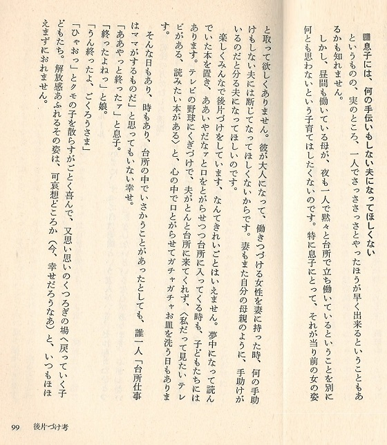 0-息子3-2-IMG_0001