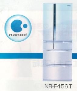 1-Panasonic冷蔵庫IMG_0001