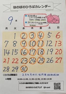 昭林カレンダー