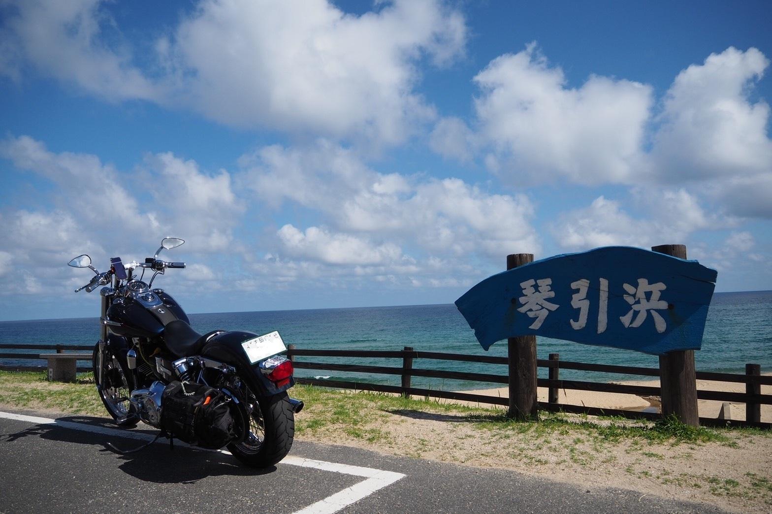 ぴーきち&ダイナ ハーレーブログ 京都丹後半島ツーリンング 琴引浜