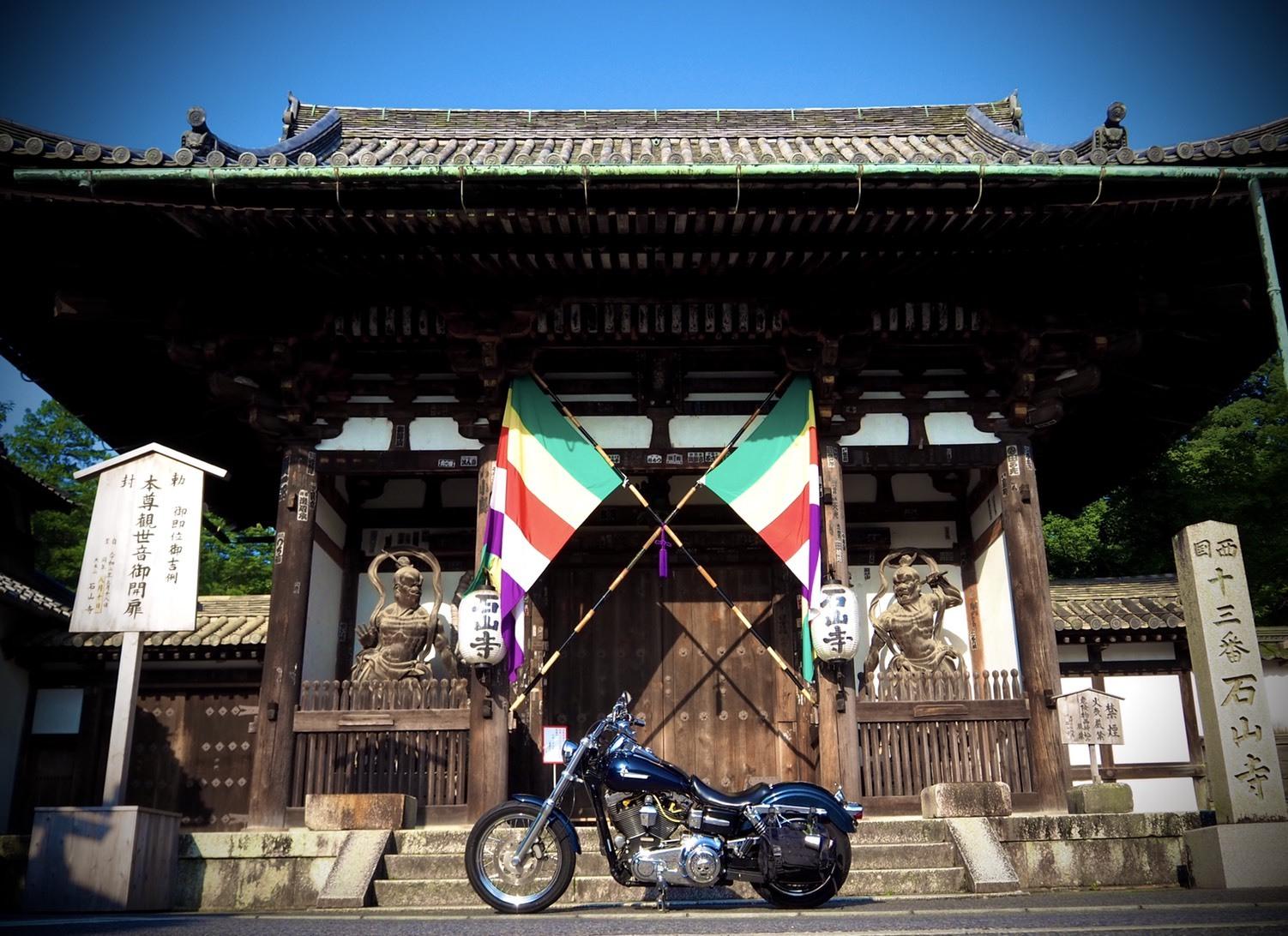 ぴーきちハーレーブログ ビワイチ ヨゴイチツーリング 石山寺