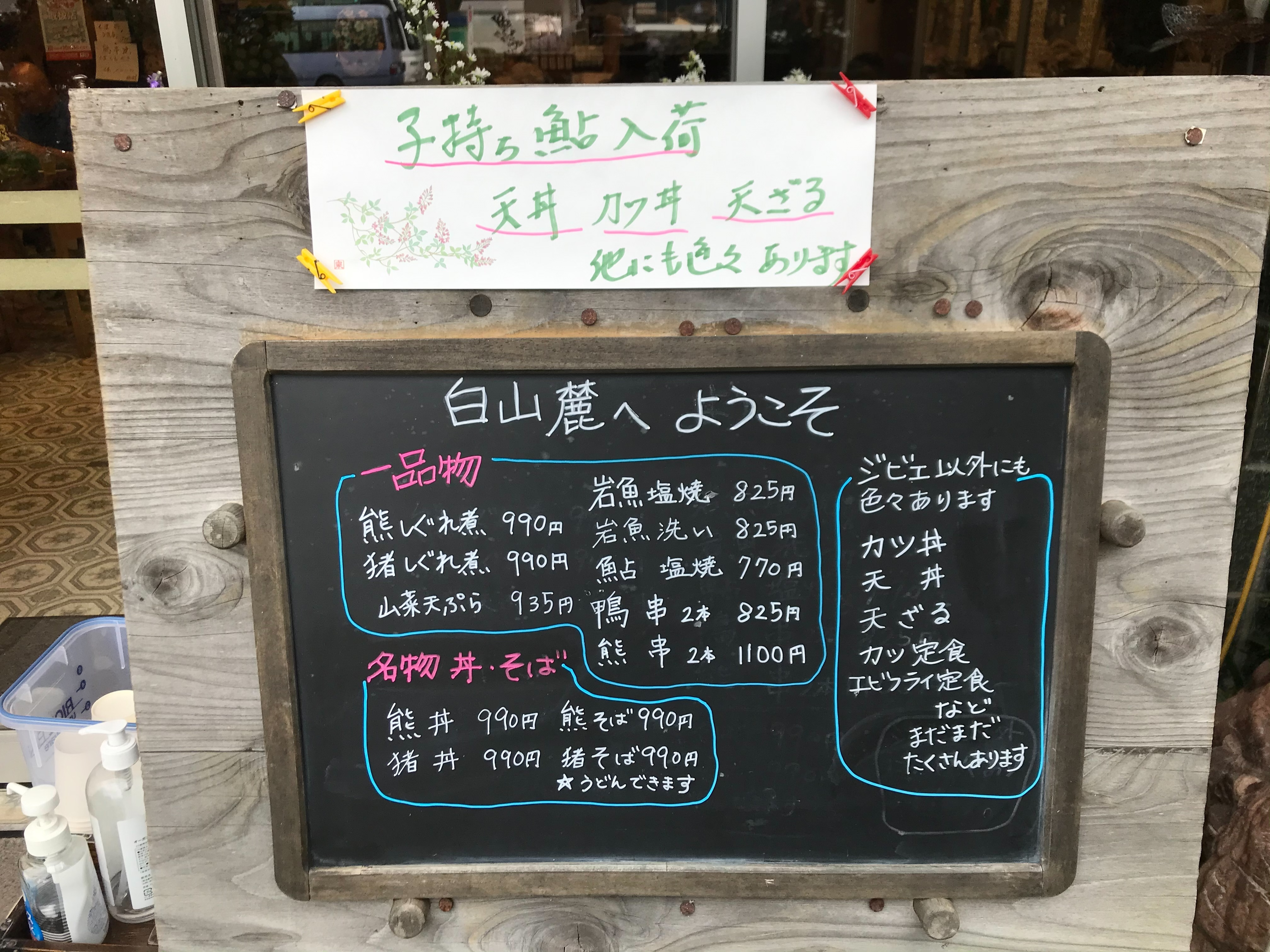 ぴーきちグルメブログ 石川県 レストラン手取川 メニュー