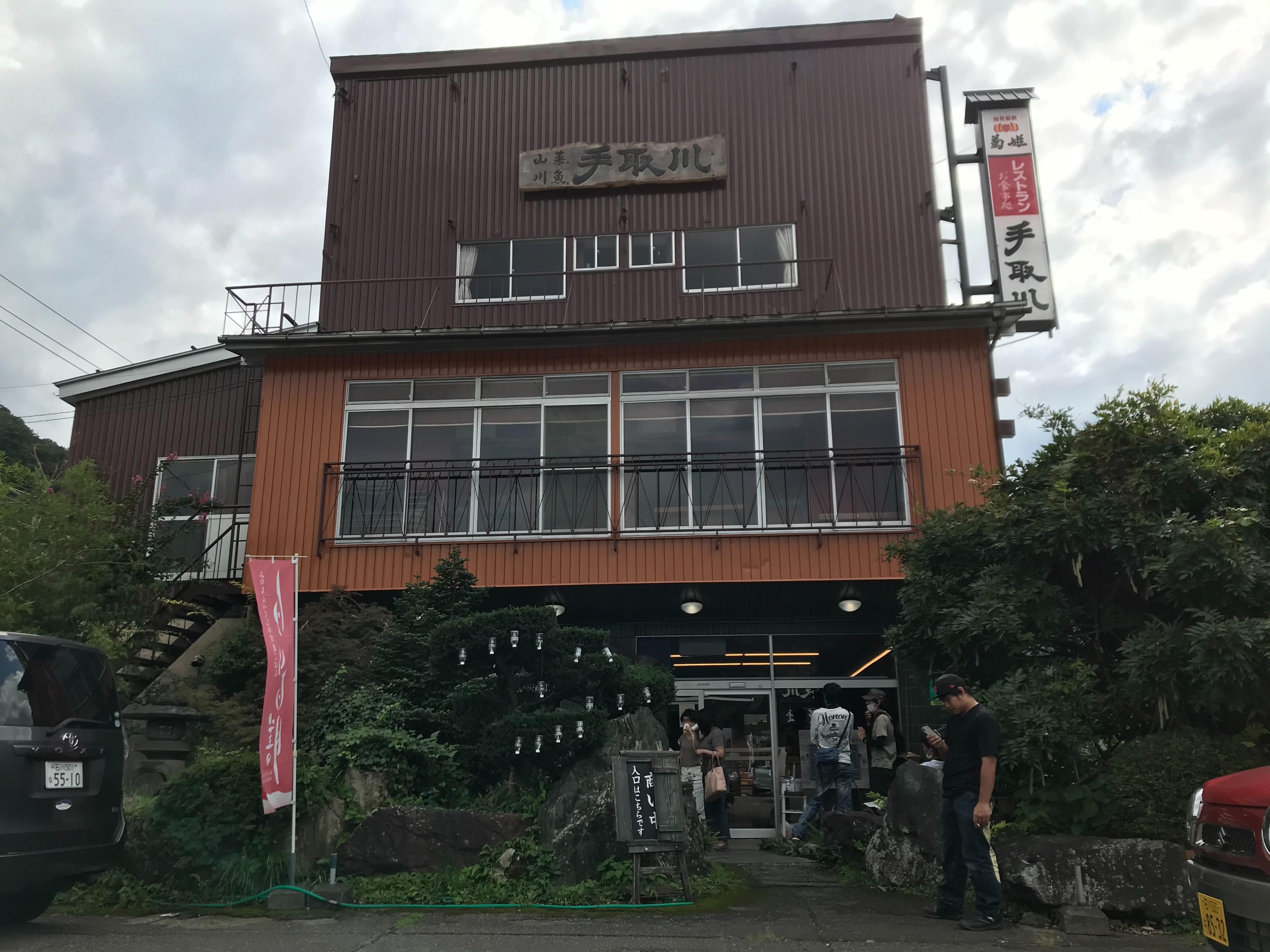 ぴーきちグルメブログ 石川県 レストラン手取川