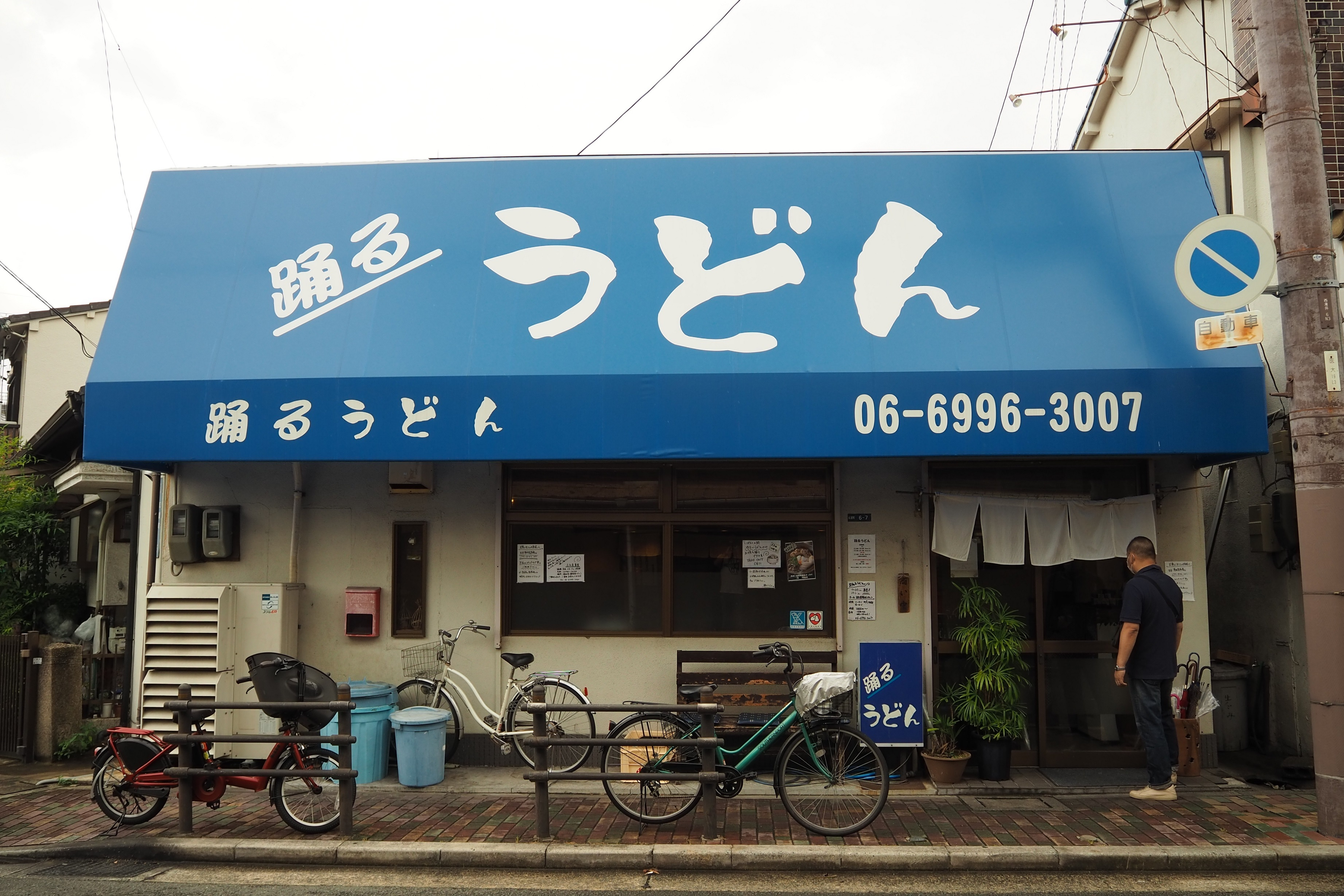 京阪沿線グルメ 京阪滝井駅前 踊るうどん 本店 店舗 京阪