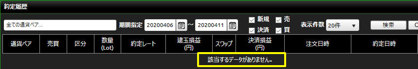 DMM FX20200406-20200411_約定