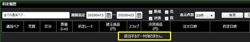 DMM FX20200413-20200418_約定