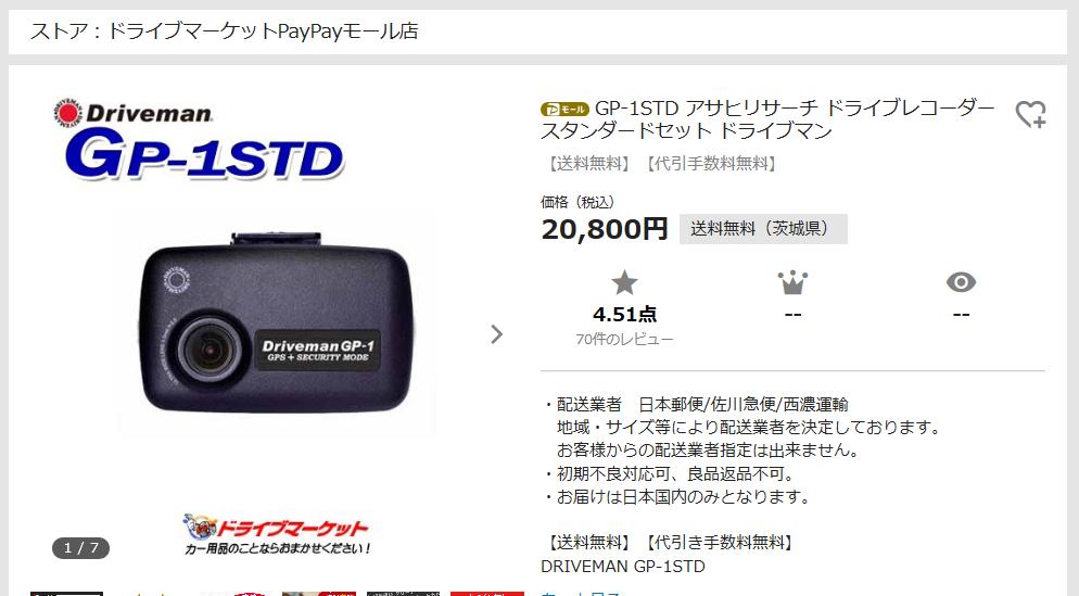 ドライブマンGP-1STD