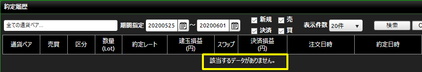 DMM FX20200525-20200530_約定