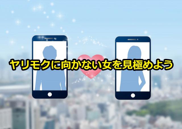 【ヤリモク目線】 マッチングアプリで関わらないようにしているプロフィール例(自己紹介編)