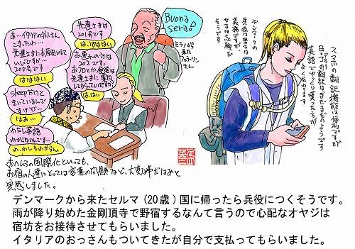 gaijin-02.jpg