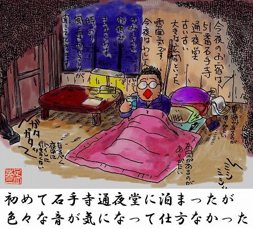 nojyuku-02.jpg