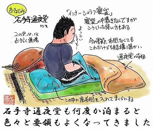 nojyuku-03.jpg