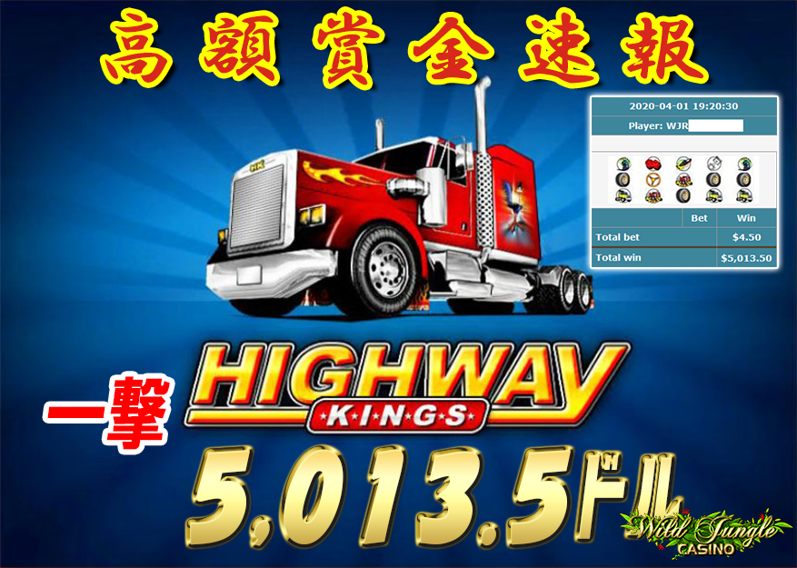 Highway Kings56