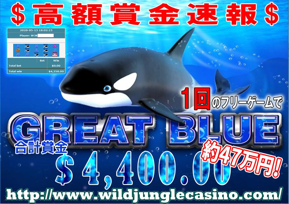 GREAT BLUE-YA-4400-2
