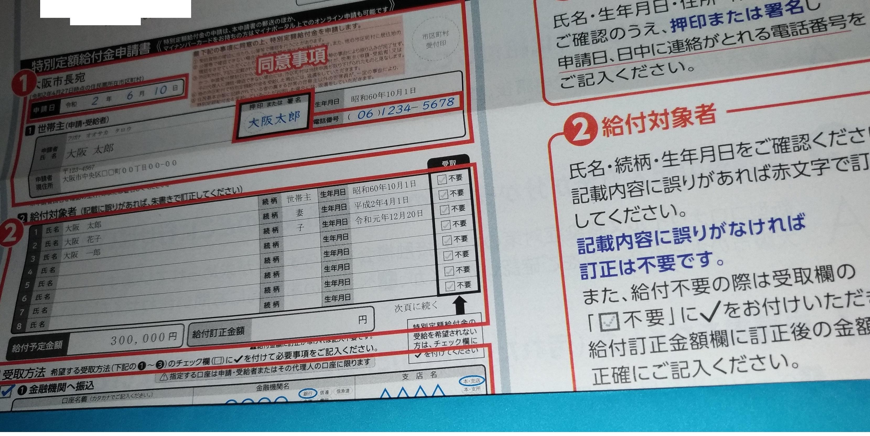 万 給付 いつから 10 市 大阪 円