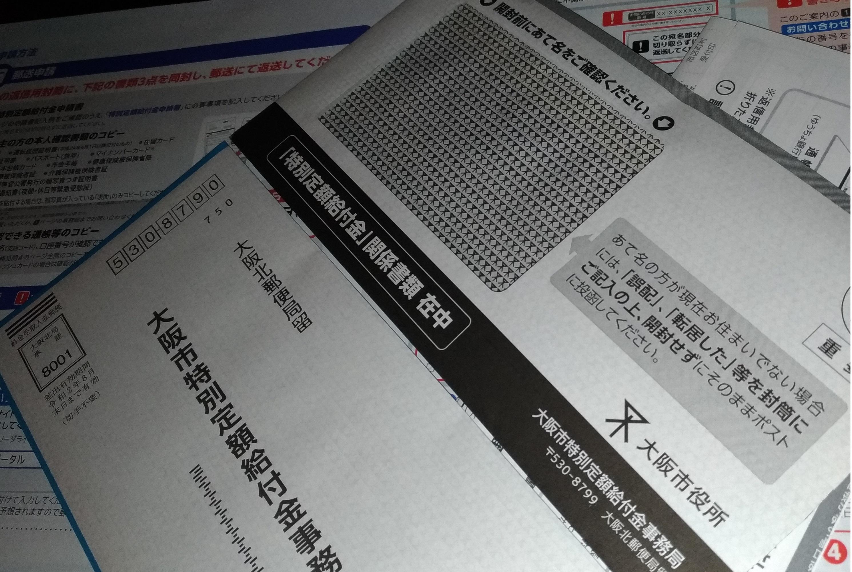 給付 10 大阪 市 金 円 万