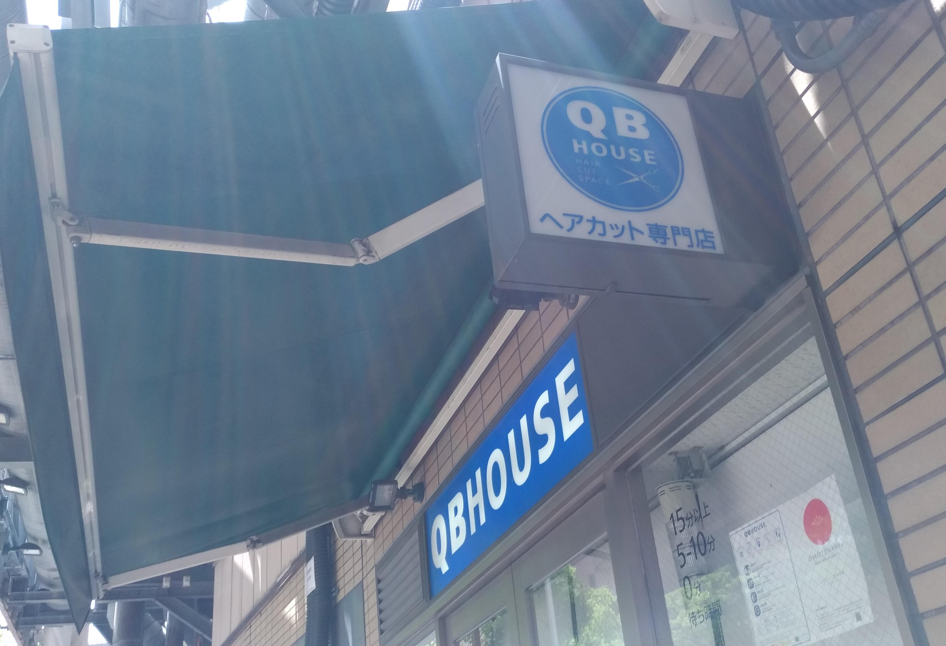 QBhouse_osaka_umeda_umekomich_0523_4.jpg