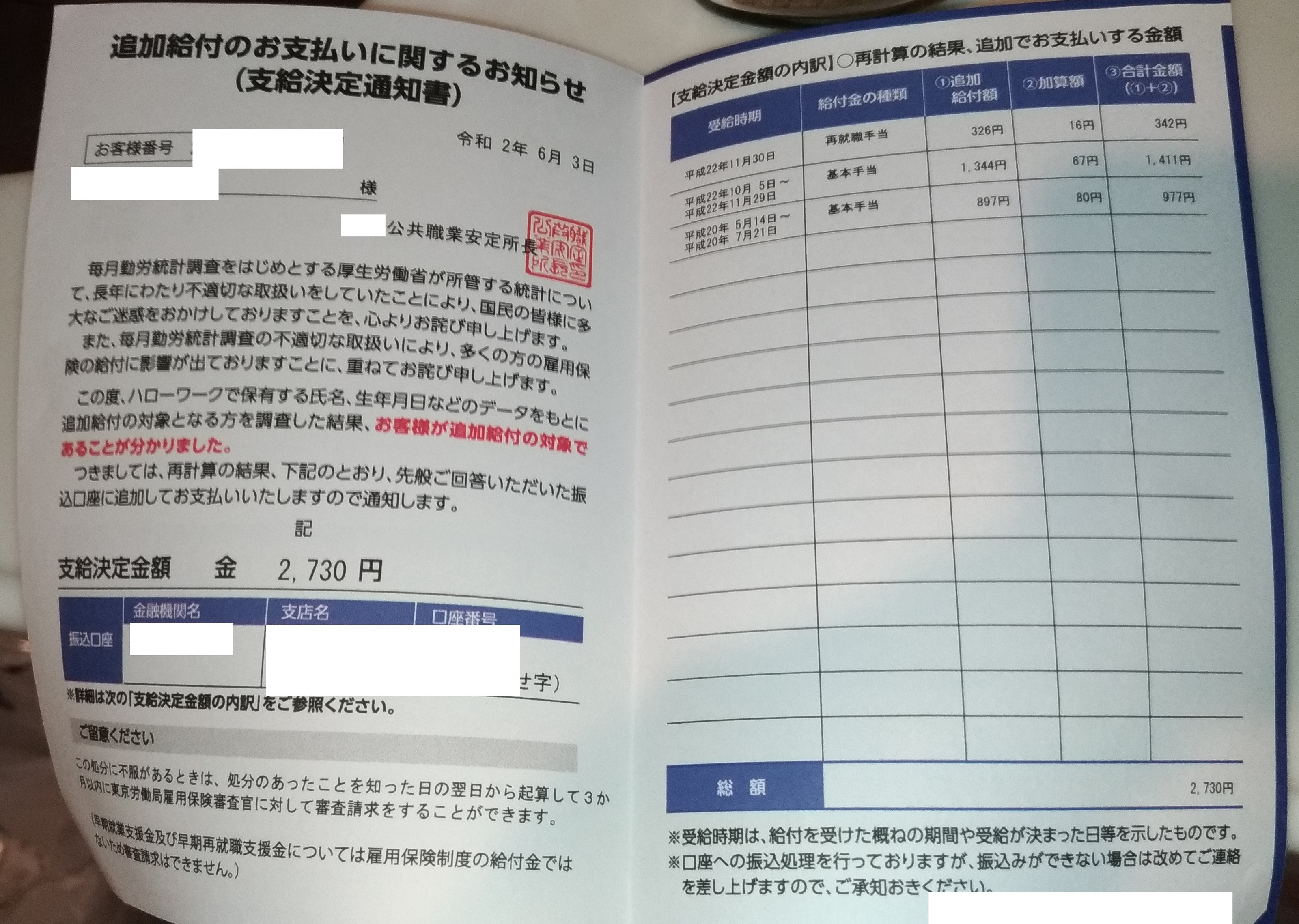 add_payments_koyo_hoken_0626_1.jpg