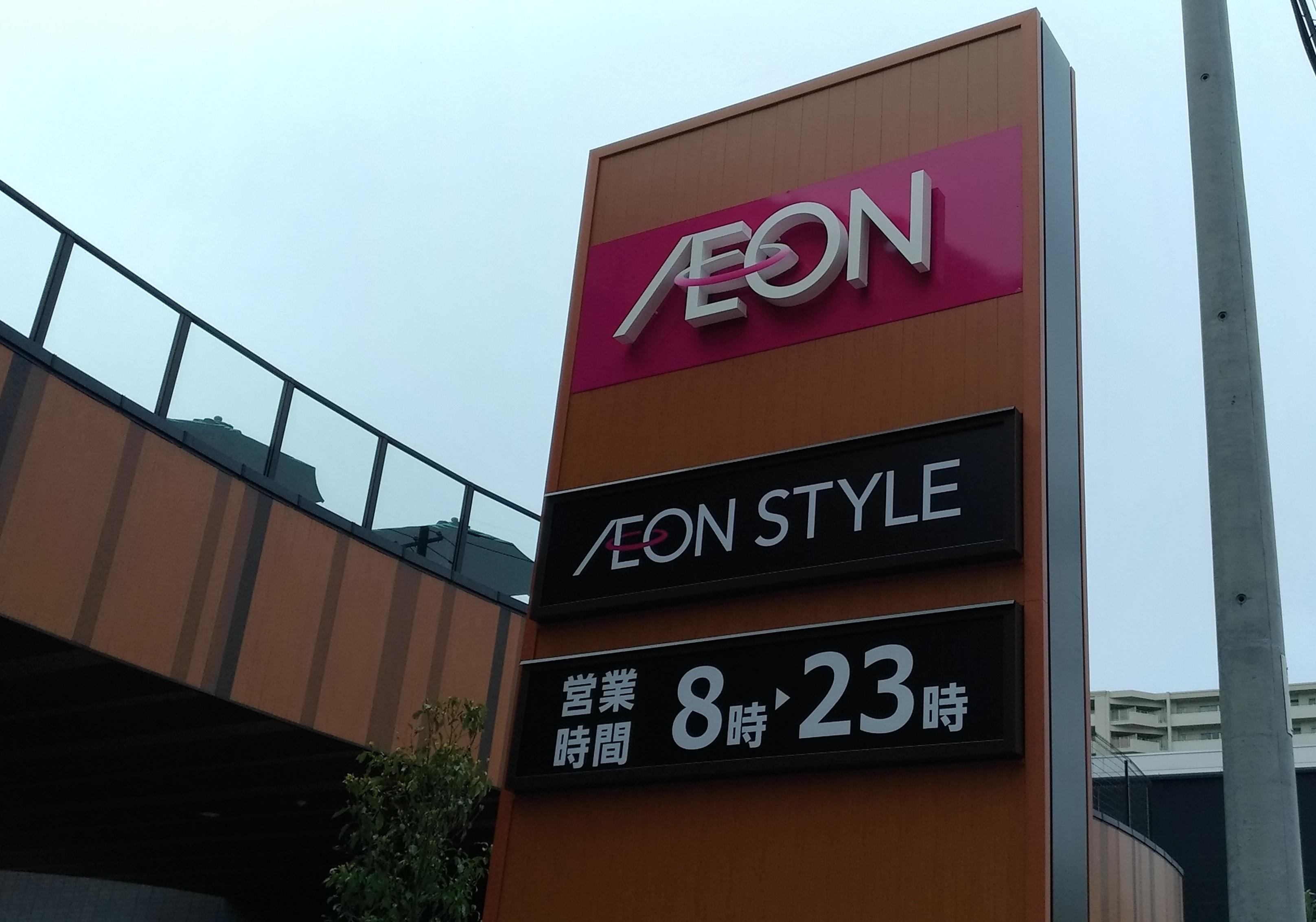 aeon_style_osaka_noda_hanshin_.jpg