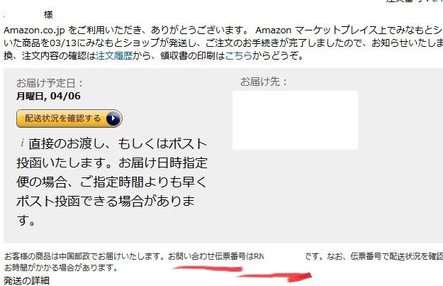 amazon_china_1.jpg
