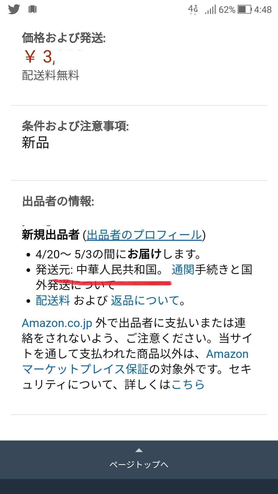amazon_sumaho_china_look_1.jpg