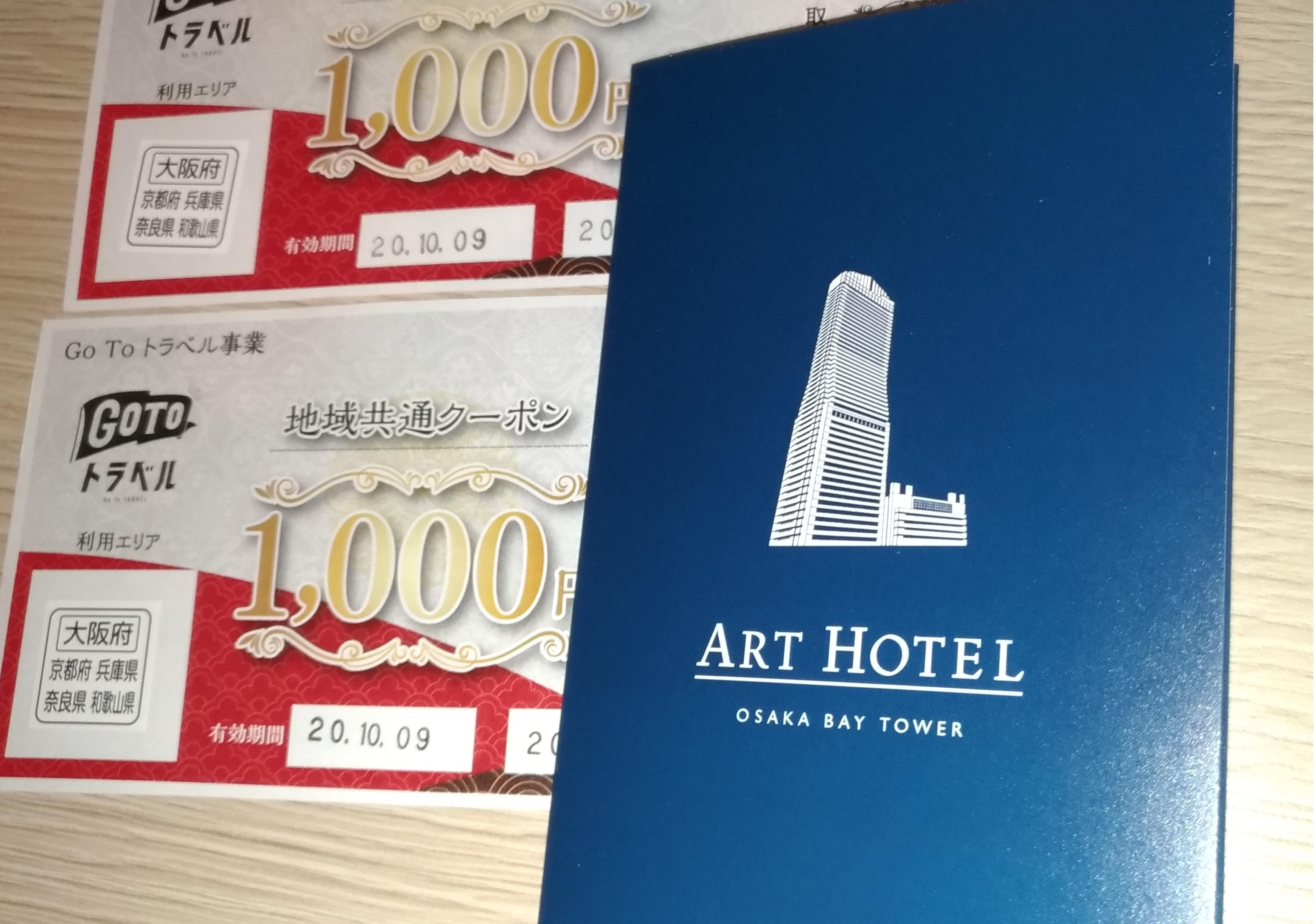 art_hotel_osaka_bay_tower_1009_1.jpg