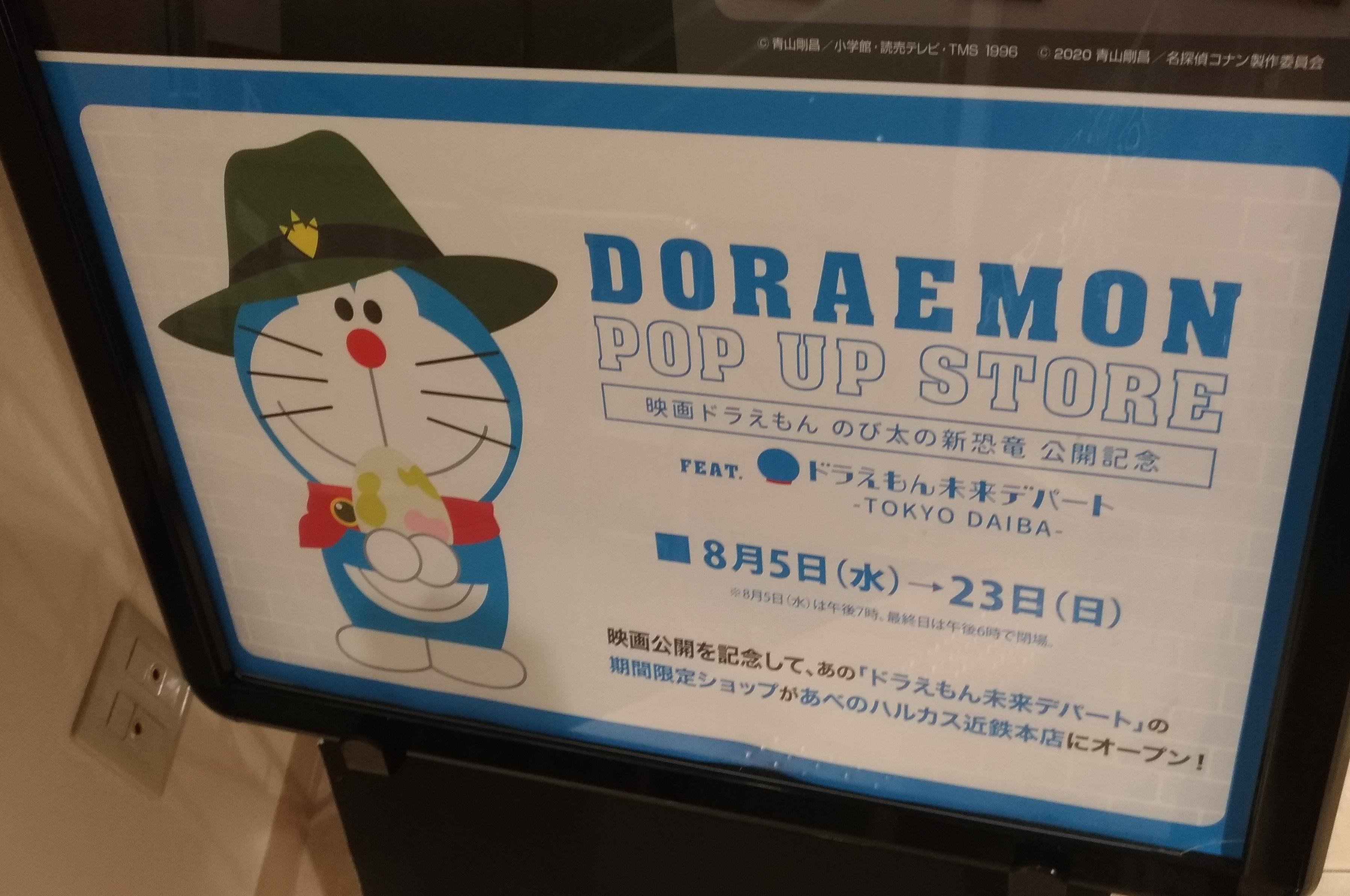 doraemon_store_osaka_2020_.jpg