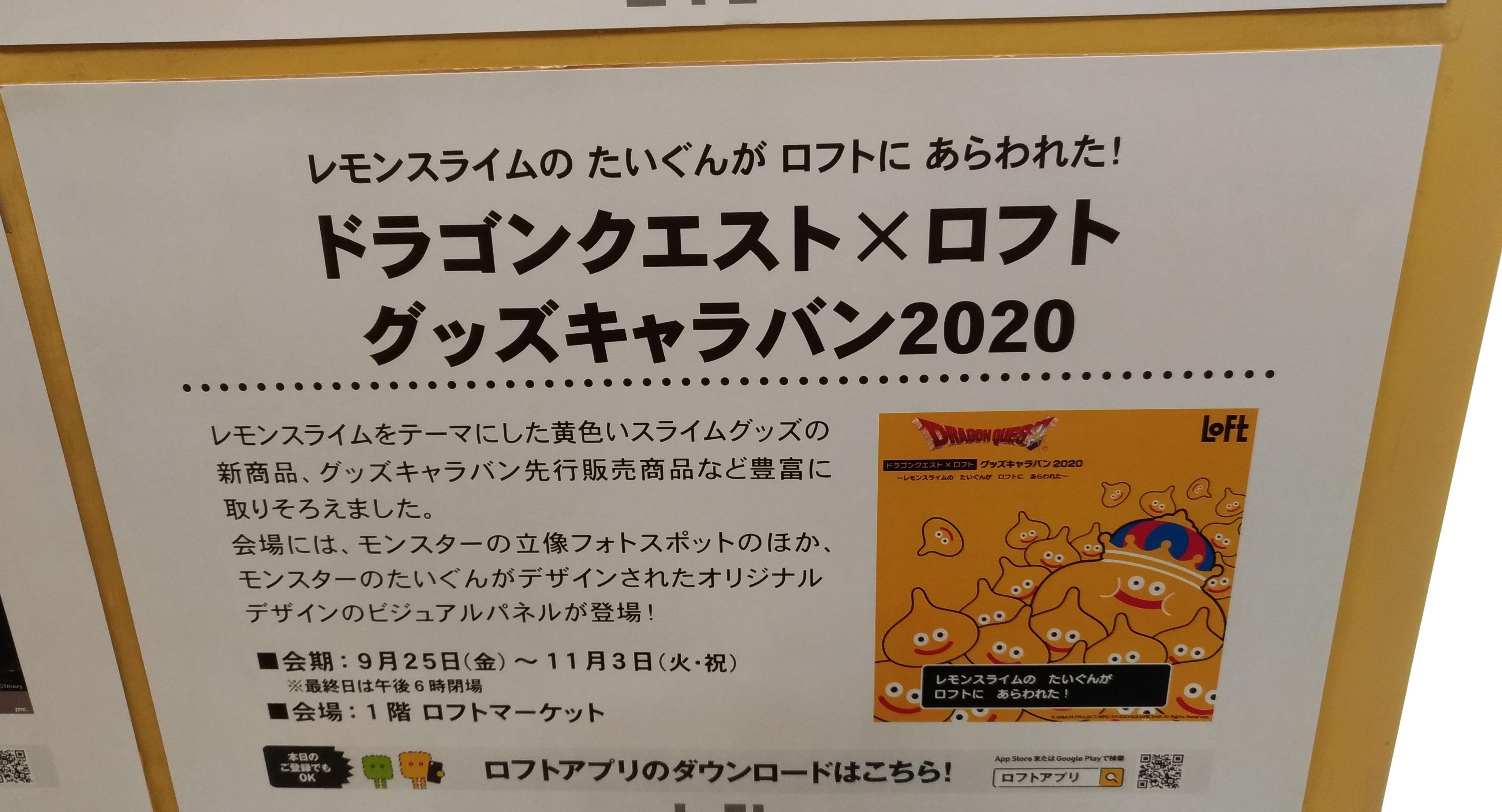 dragonquest2020_loft_umeda_osaka_3.jpg