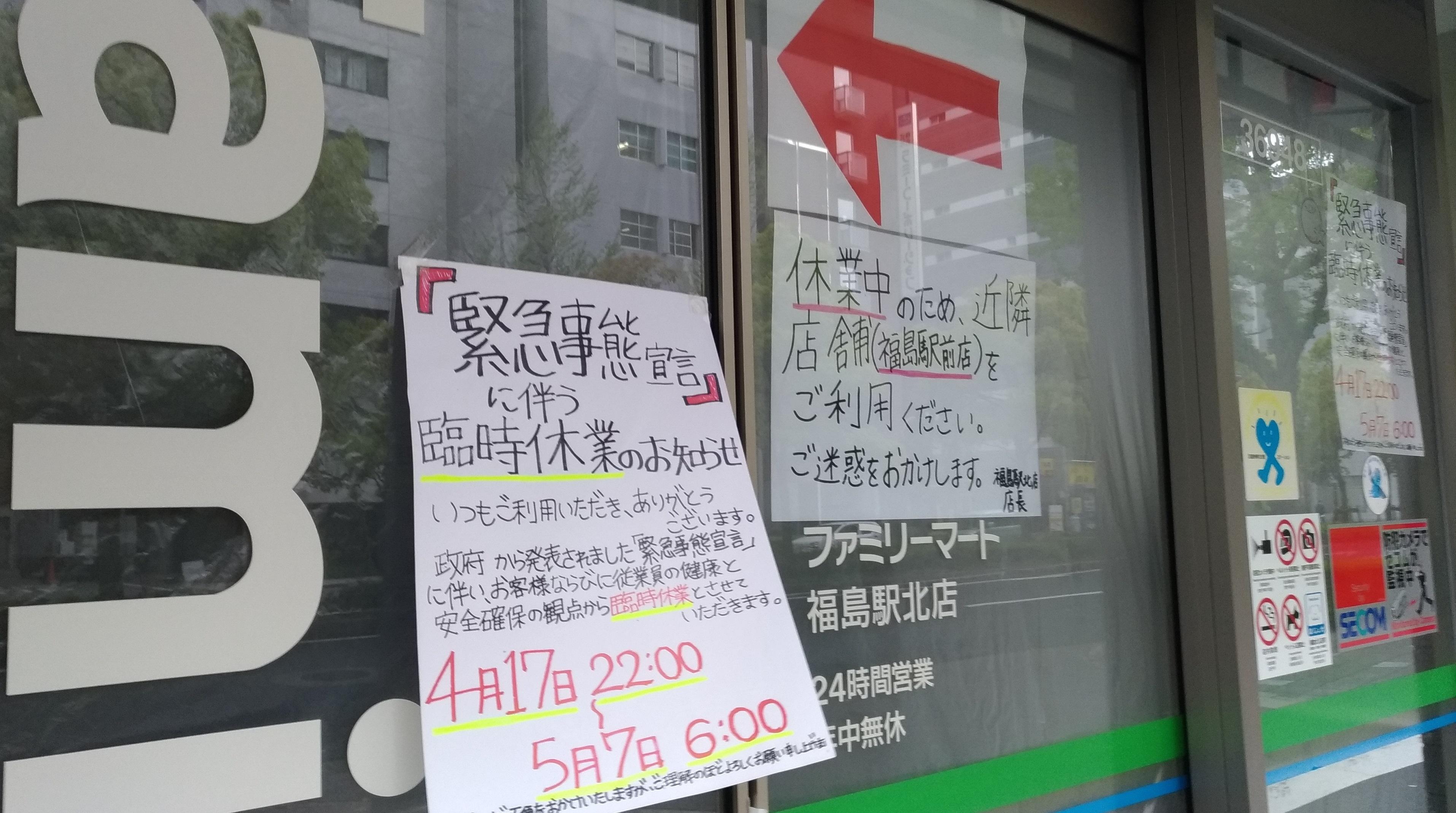 famima_close_osaka_fukushima_3.jpg