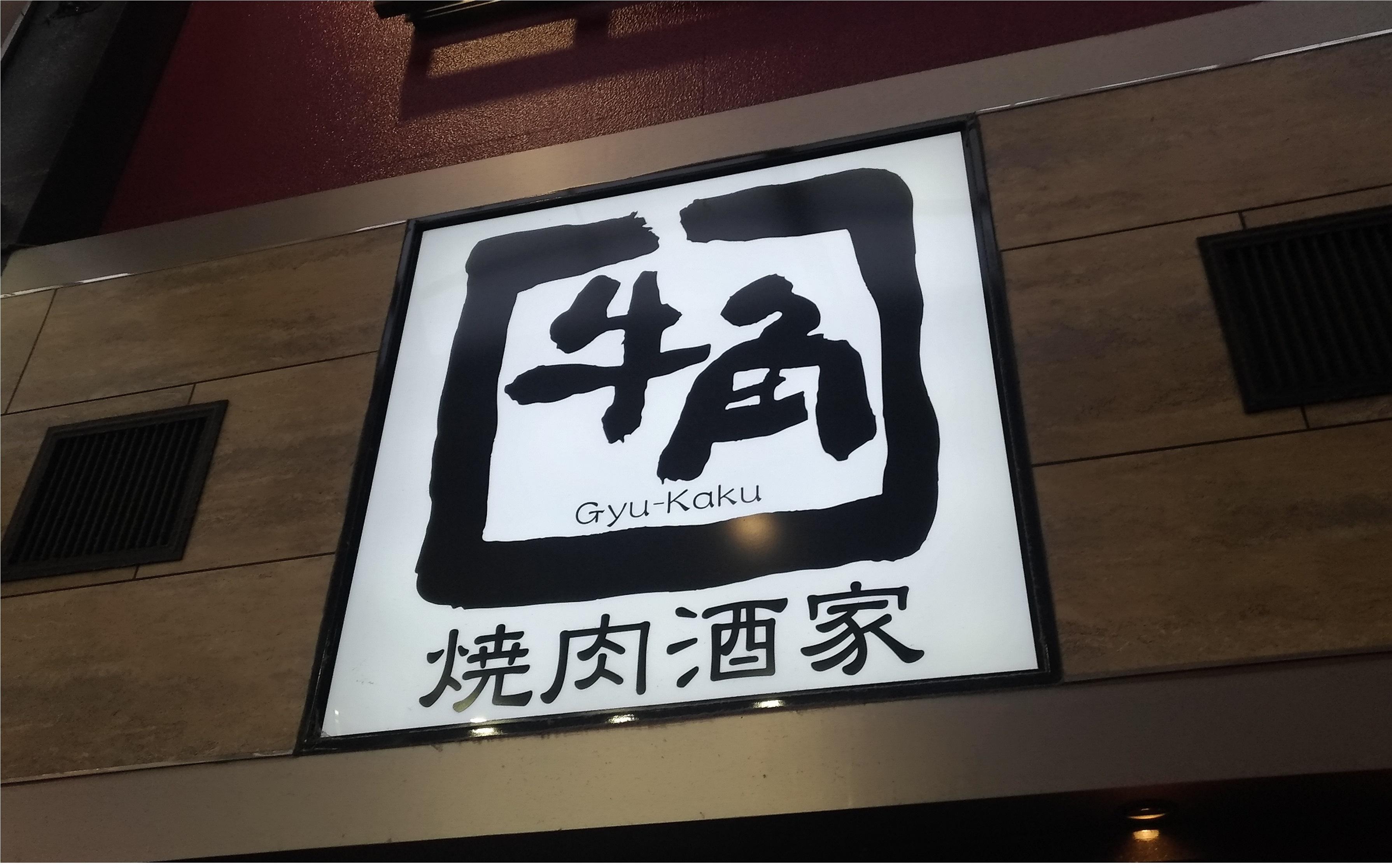 gyukaku_viking_tabehodai_1211_2.jpg
