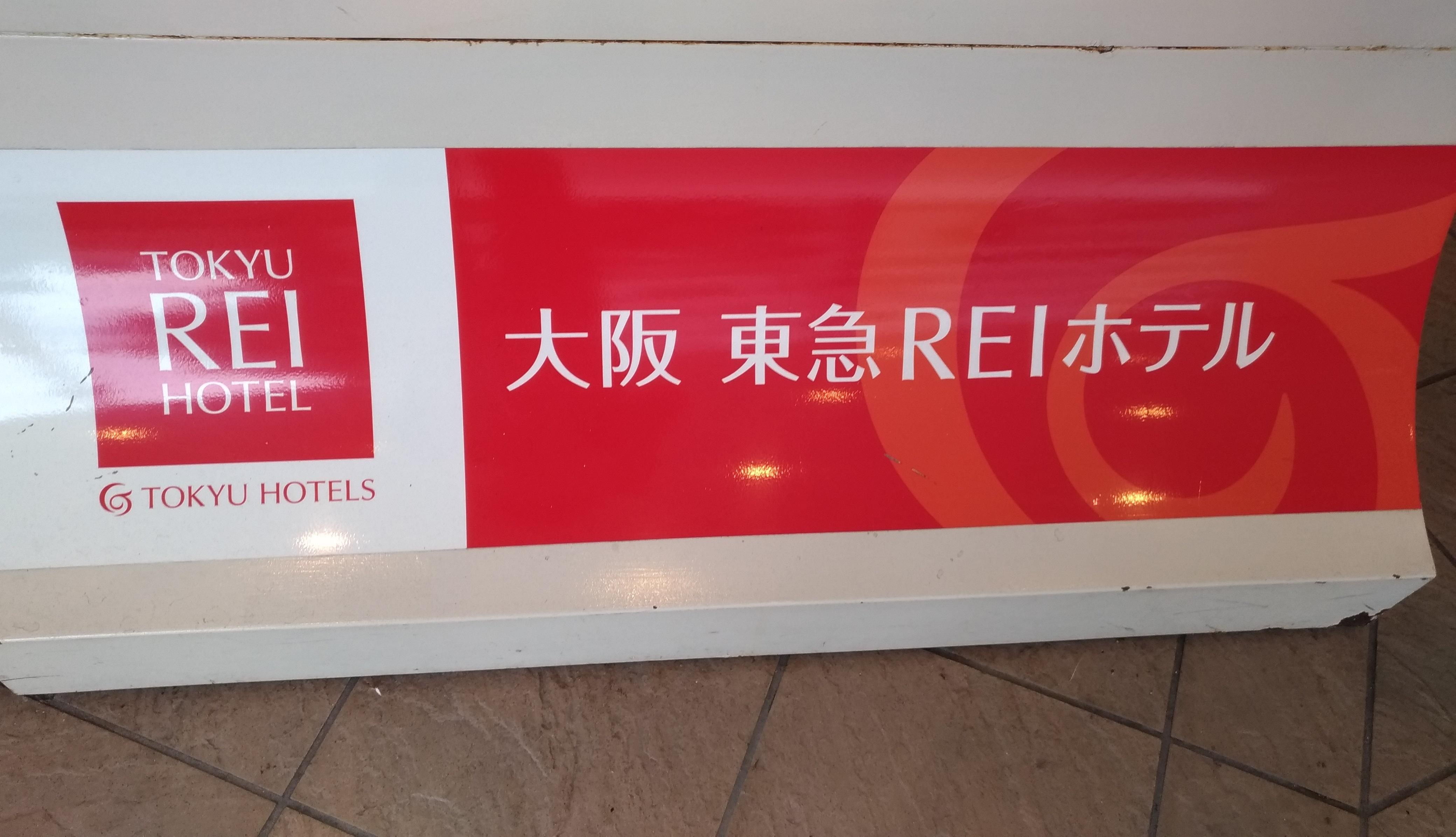 hotel_umeda_osaka_rei_tokyu_morning0918_.jpg