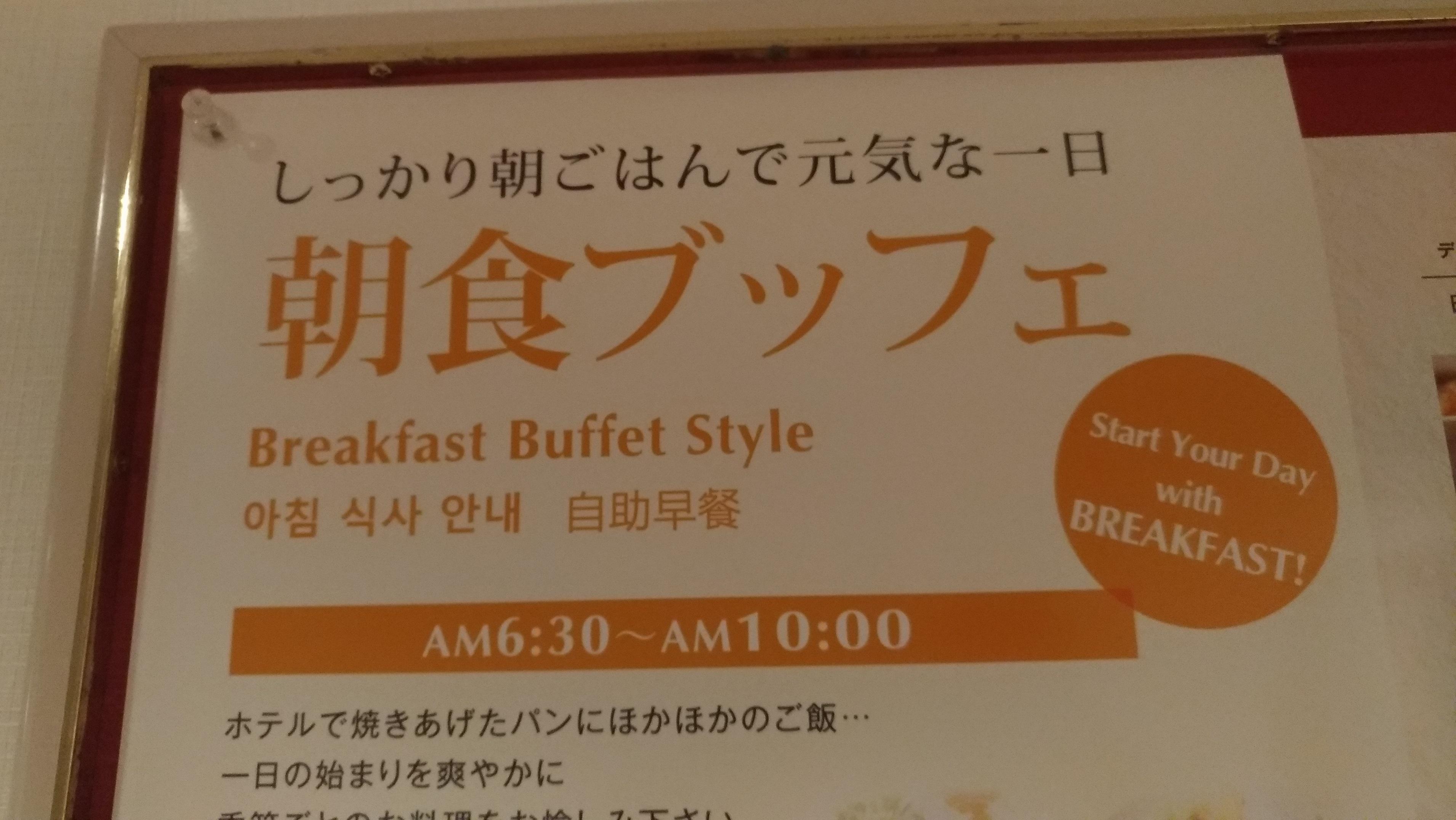 hotel_umeda_osaka_rei_tokyu_morning0918_1.jpg