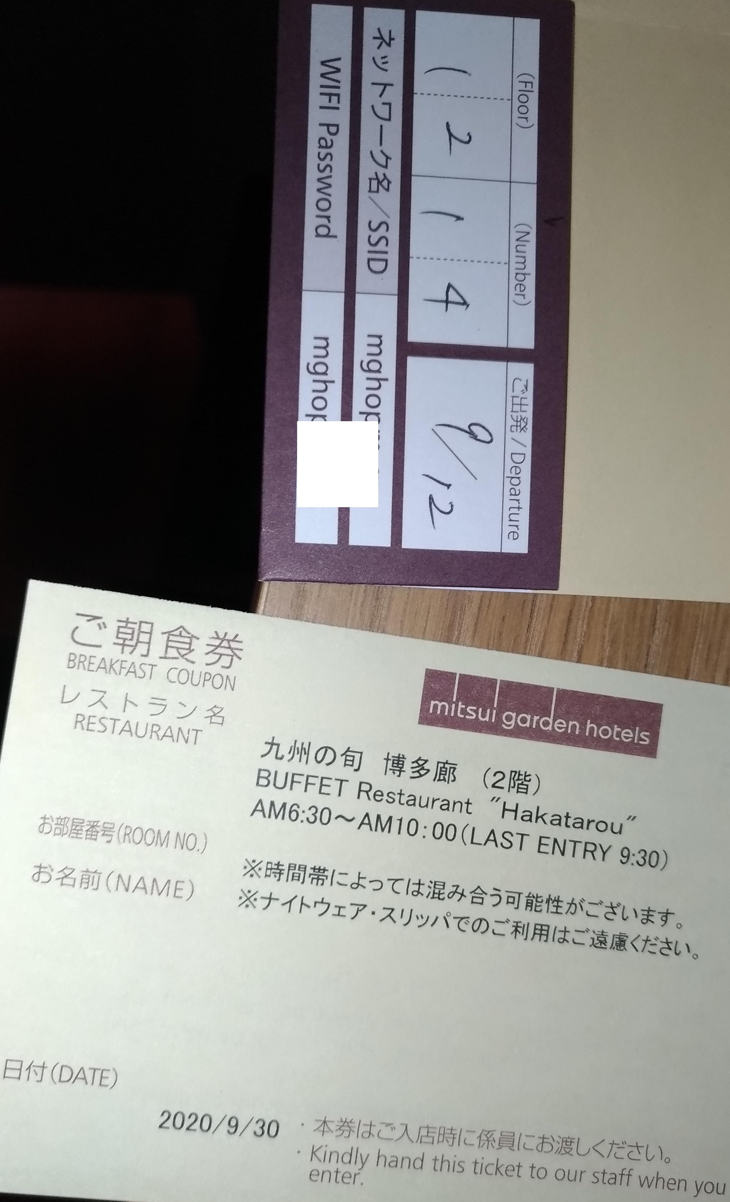 hotels_mitsui_garden_osaka_0911_6.jpg