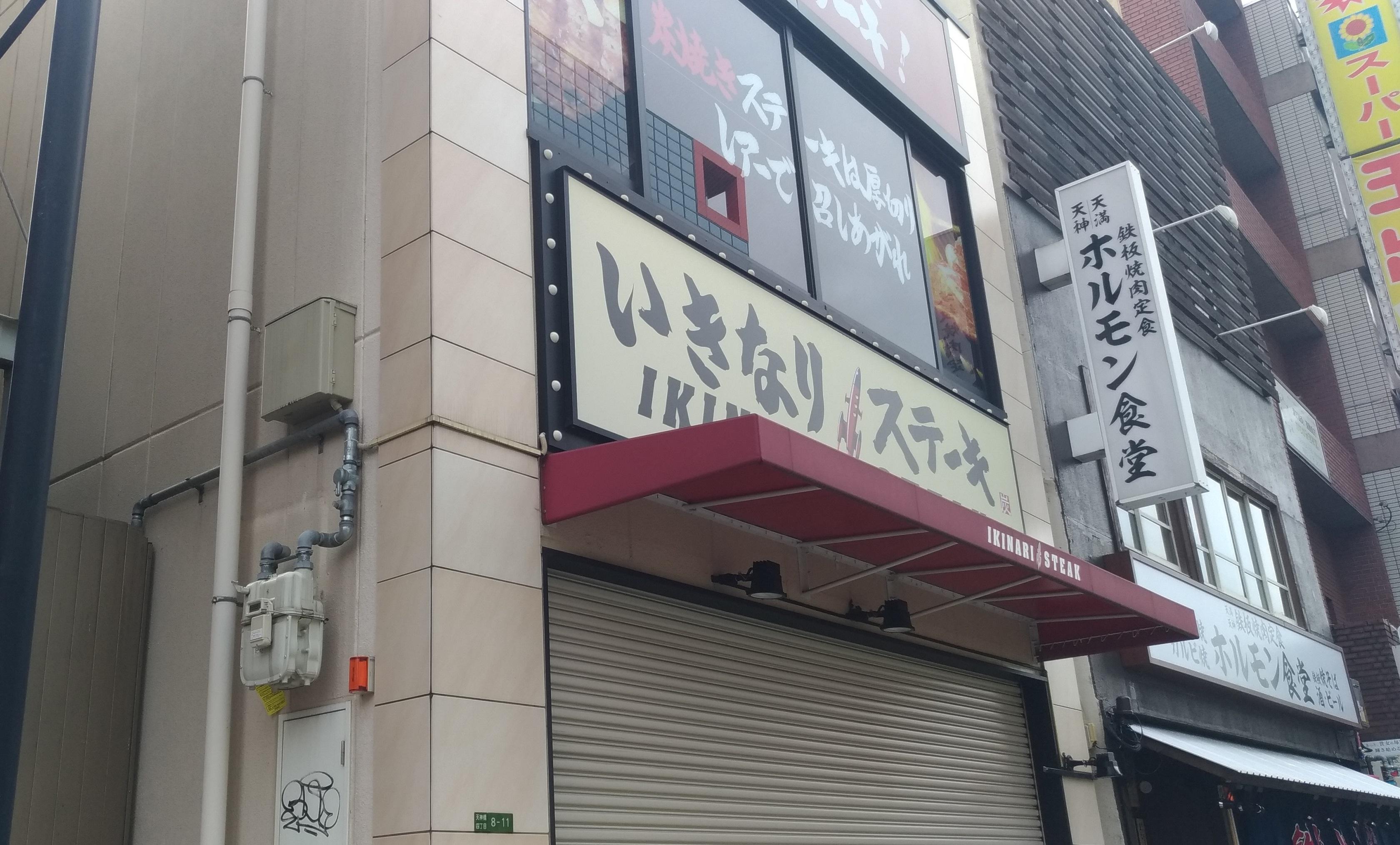 ikinari_staki_osaka_tenma_close_0504_3.jpg