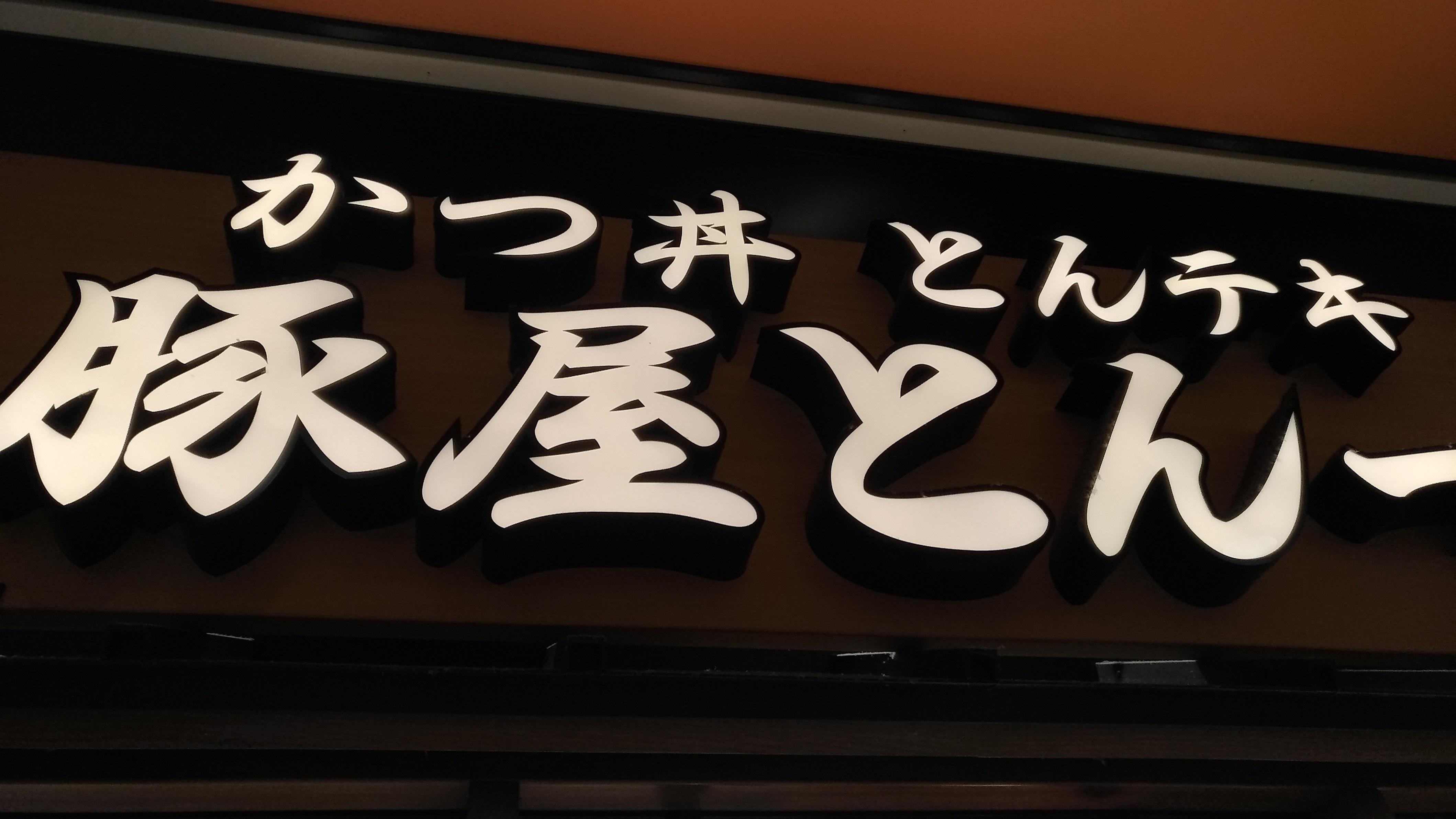 karaage_lunch_abeno_1125_ton.jpg