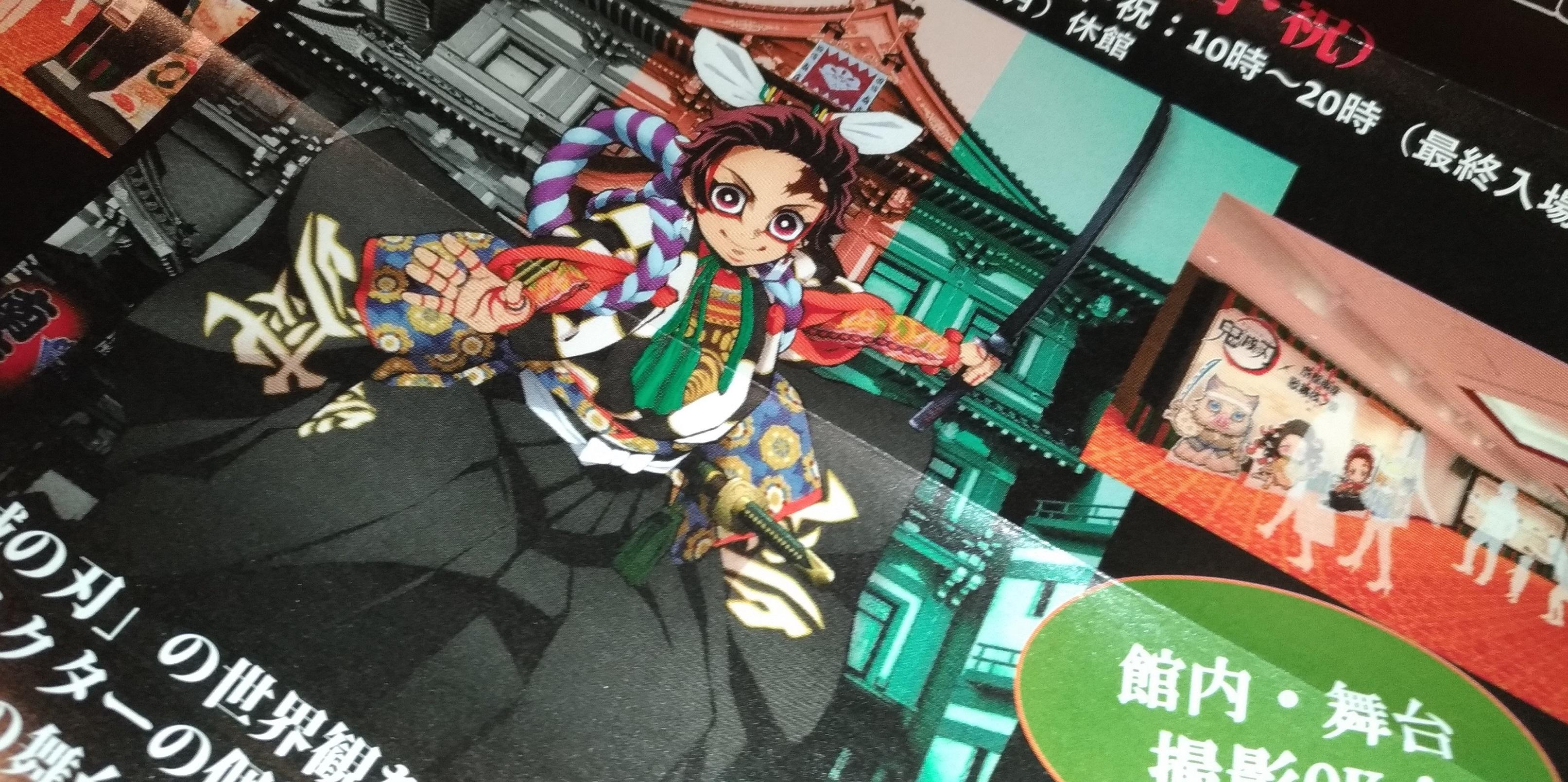 kimetsu_kyoto_kabuki_tikets_.jpg