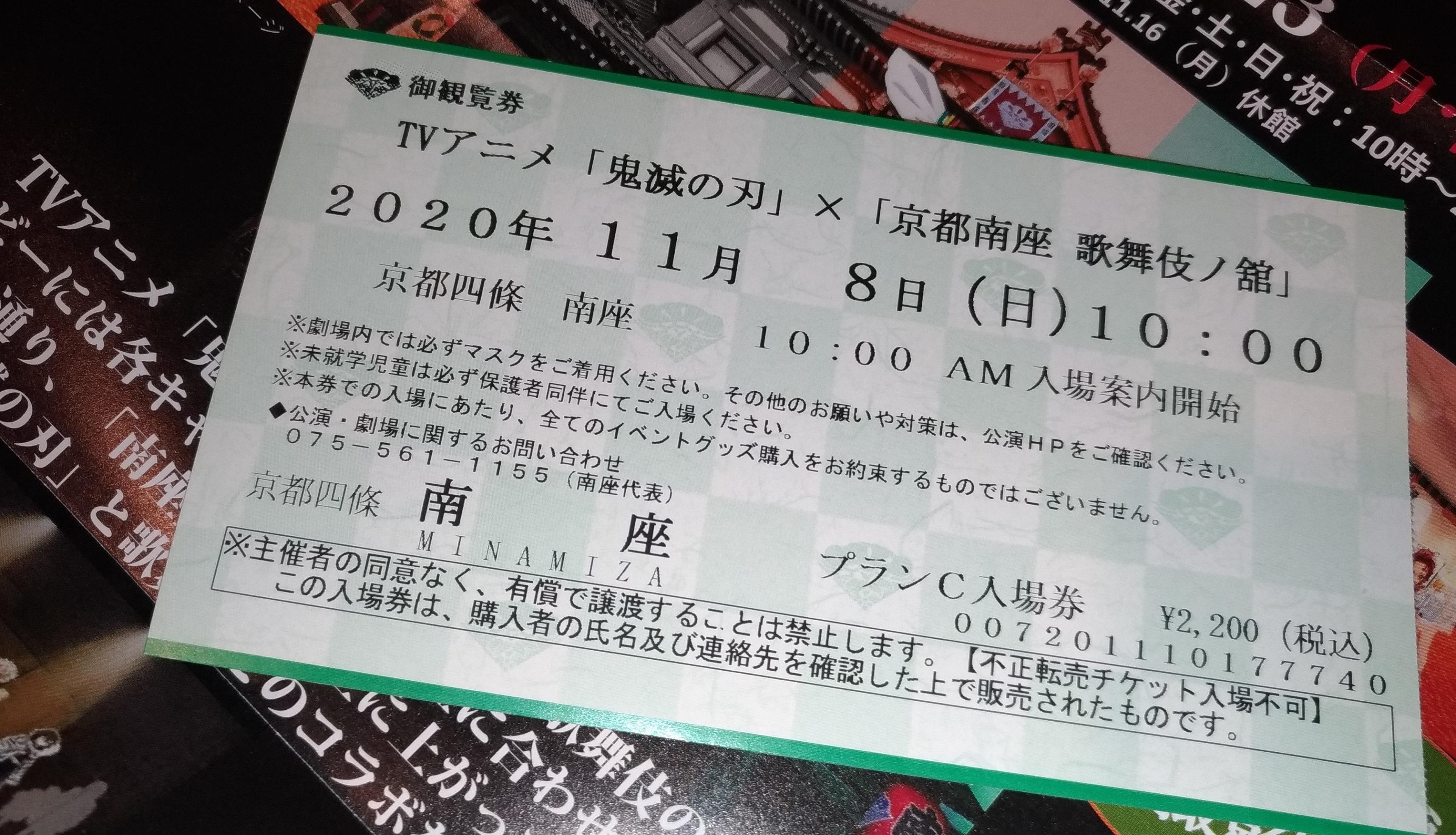 kimetsu_kyoto_kabuki_tikets_1.jpg