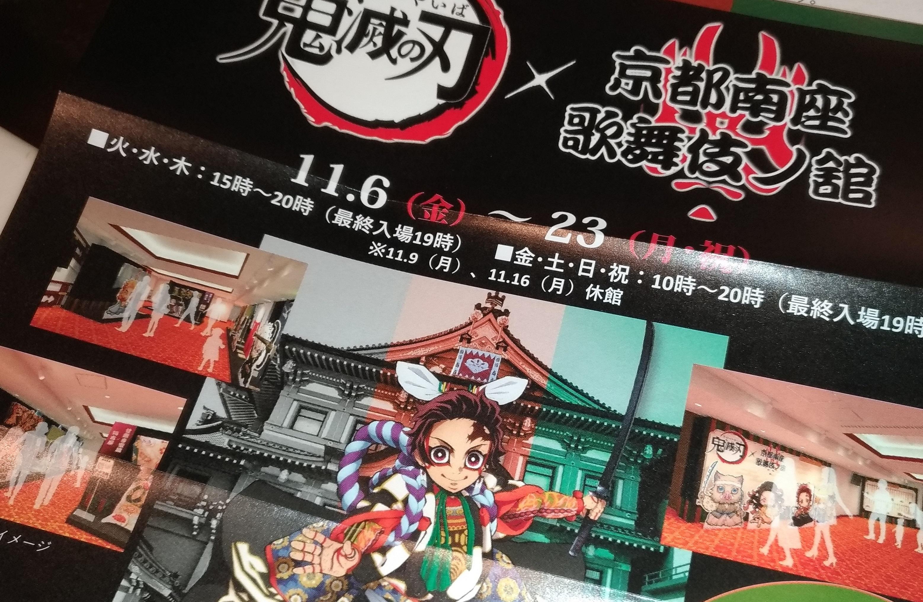 kimetsu_kyoto_kabuki_tikets_2.jpg