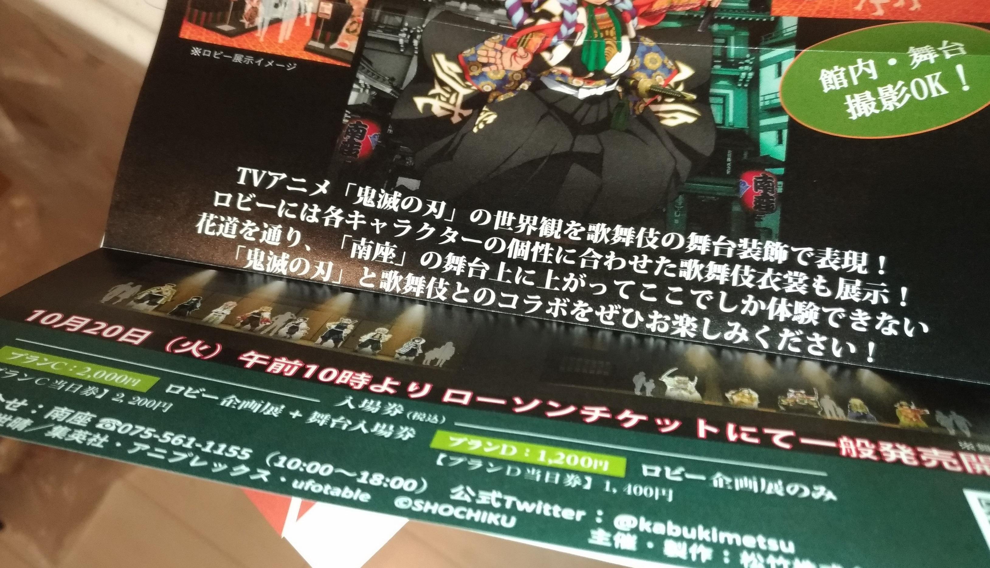 kimetsu_kyoto_kabuki_tikets_3.jpg