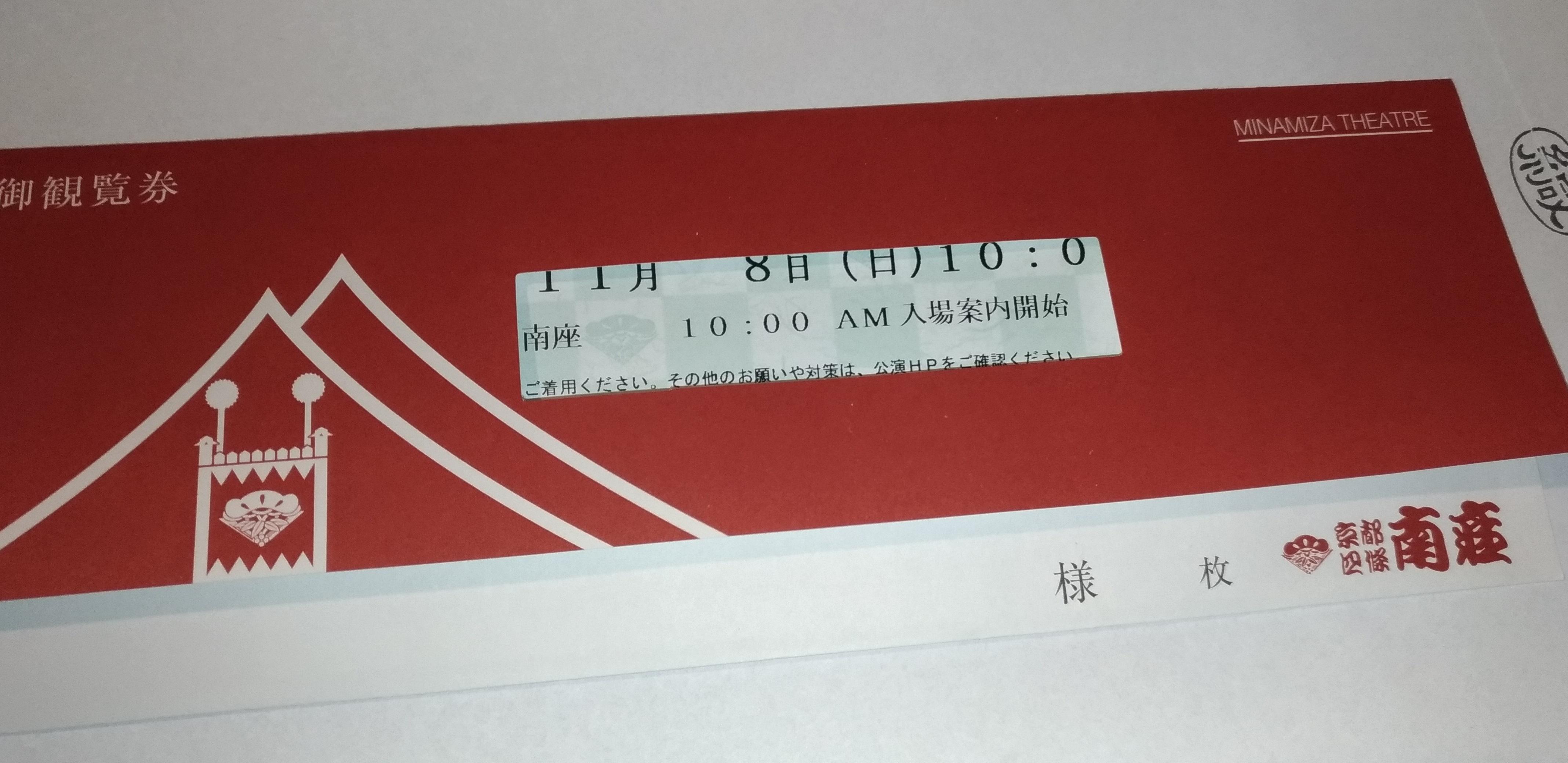 kimetsu_kyoto_kabuki_tikets_4.jpg
