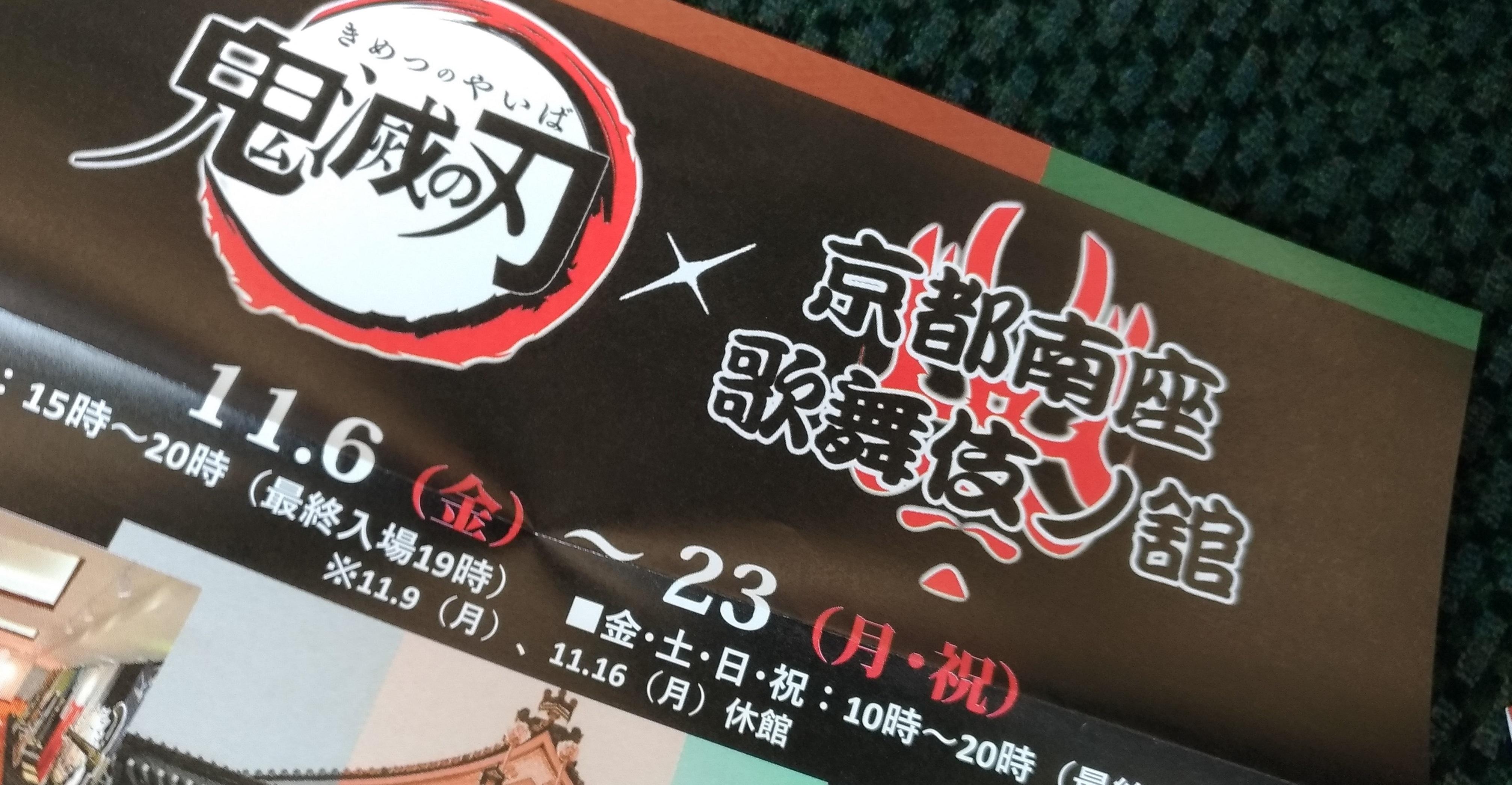 kimetsu_kyoto_minami_1108_.jpg